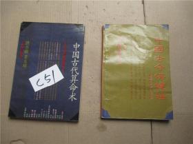 中国古代算命术  +中国古今保健法 两本合售