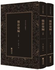 俄游汇编(套装上下册)/清末民初文献丛刊