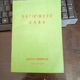 军办厂【矿】财务会计试用教材