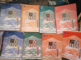 综合日语修订版第①②③④册十综合日语修订版练习册第①②③④册(8本一套)