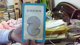思维的训练--[日]多湖辉(32开,88品)-租屋东--架南5竖