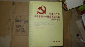中国共产党长春市第十一届委员会文献 2009卷 大16开 精装