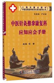 中医住院医师规范化培训指导丛书:中医针灸推拿康复科应知应会手册