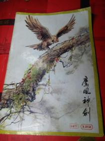八十年代版-中华英雄  (第122期)