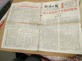 衡阳日报,1966年1O月5日