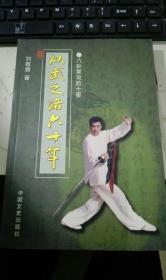 刘敬儒从武之路六十年 八卦掌攻防十要16开339页(作者 签名本,全是彩色铜版纸 )讲述作者与老前辈们学拳往事