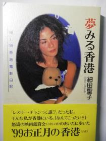梦みる香港  98~99香港电影日记