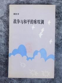 同一上款:著名诗人、曾任沈阳军区文化部创作室副主任 胡世宗 1986年钤印签赠刘-湛-秋《战争与和平的咏叹调》平装一册  HXTX102909