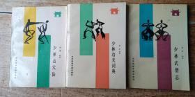 少林武僧志、少林功夫辞典、少林点穴法(三本合售)