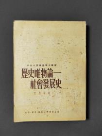 历史唯物论-社会发展史【竖版繁体】