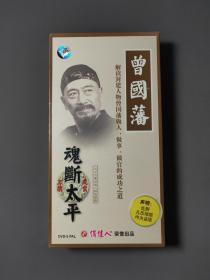 曾国藩 魂断太平 (三十六集历史人物电视剧 12DVD)带防伪标志