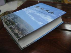 2001年一版一印《秦城区志》,