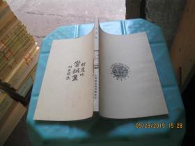 民国十一年《胡适的尝试集坿去国集》(增订四版)  品好   货号23-3