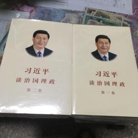 习近平谈治国理政(第一.二卷)未开封