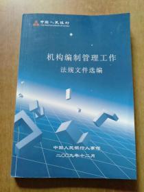 中国人民银行机构编制管理工作法规文件选编