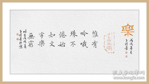 """张子健,三国""""(万年)乐无穷""""砖拓片题跋书法:《乐》。惟有吟哦殊不倦,始知文字乐无穷。中国书法家协会会员,文化部中国艺术科研所研究员▉▉▉▉保真包邮(拓片为一凡饰界亲拓,书法直接来自书法家本人)"""