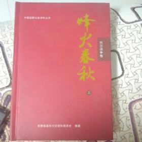 巨野文史资料丛书烽火春秋上