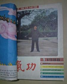 气功杂志 1988年 1一6期合售 6期订成一本