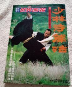 (日文杂志)临时增刊 世界画报--少林寺拳法【昭和五十五年出版】大16开