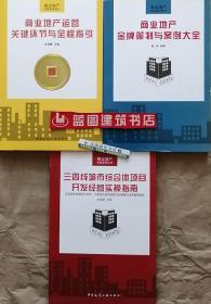 商业地产实战系列丛书 商业地产运营关键环节与全程指引+商业地产金牌策划与案例大全+三四线城市综合体项目开发经营实操指南套装(3册)9787112187133/9787112197835/9787112220830余源鹏/徽湖/中国建筑工业出版社