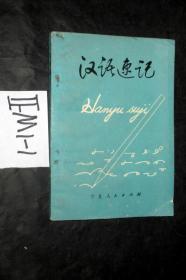 汉语速记..张潮  陈新 著