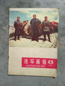 连环画报1977.8