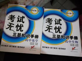考试无忧三基知识手册 -高中生物、高中化学(2本合售)