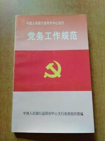 中国人民银行益阳市中心支行党务工作规范