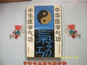 中华医学气功