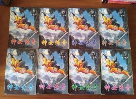 神女传奇 全8册