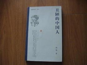 丑陋的中国人 柏杨 人民文学出版社