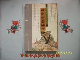 中医药美容疗法