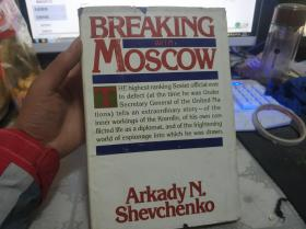 BREAKING WITH MOSCOW(精装)