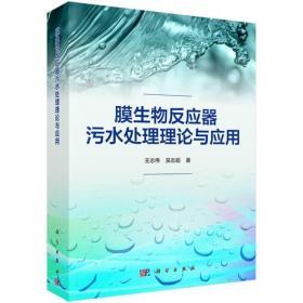 膜生物反应器污水处理理论与应用