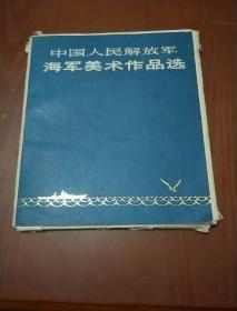中国人民解放军海军美术作品选,(活页100面)