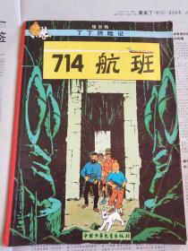 714航班 (埃尔热 丁丁历险记)