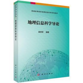 地理信息科学导论