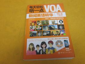 每天轻松听一点VOA新闻英语精华慢速(详解版)——有光盘