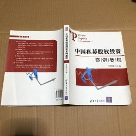 中国私募股权投资案例教程 原版书