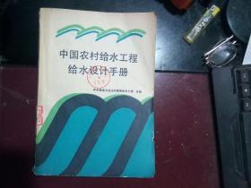 中国农村给水工程给水设计手册