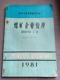 煤矿企业管理 徐州煤矿学校 主编 中等专业学校试用教材 1981年