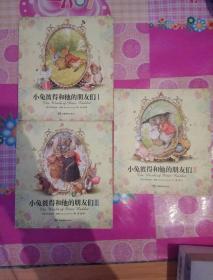 小兔彼得和他的朋友们(全3册):彼得兔绘本全集