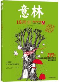 意林15周年纪念书.A