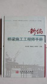 新编桥梁施工工程师手册