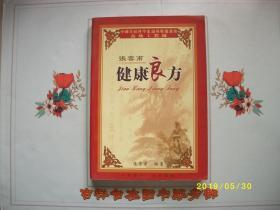 张云甫健康良方1