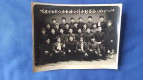 老照片, 阳泉市白泉公社全体会计合影留念 1962.3.12