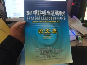 2011中国数字电视与网络发展高峰论坛 第十九届全国有线电视综合信息网学术研讨会 论文集