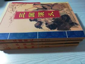 中华传世藏书系列 三国演义 红楼梦 水浒传3本合售