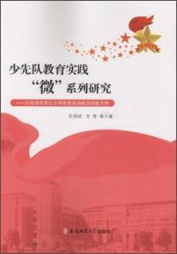 """少先队教育实践""""微""""系列研究:以芜湖市育红小学德育活动成功经验为例"""