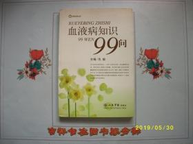 血液病知识99问/九品有印章